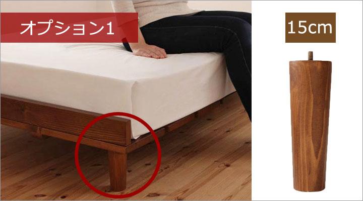 オプション1:15cm脚。ロースタイルをより味わいたい方に。お部屋の空間がさらに広がります。
