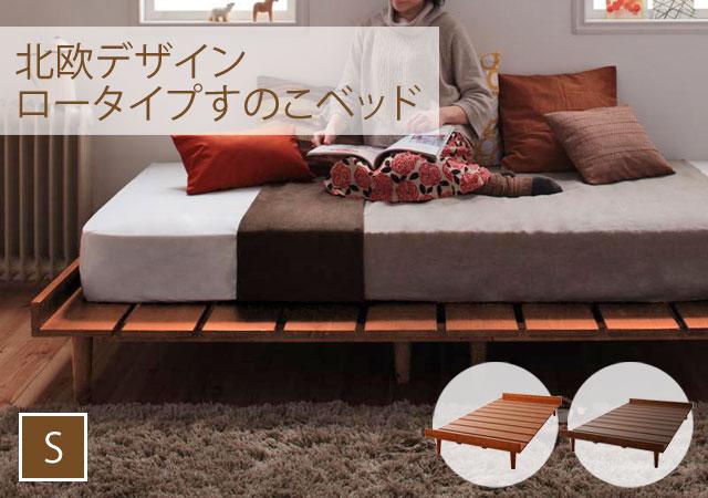 北欧デザインロータイプすのこベッド【kaleva(カレヴァ)】シングル