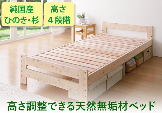 高さ調整できる天然無垢材ベッド