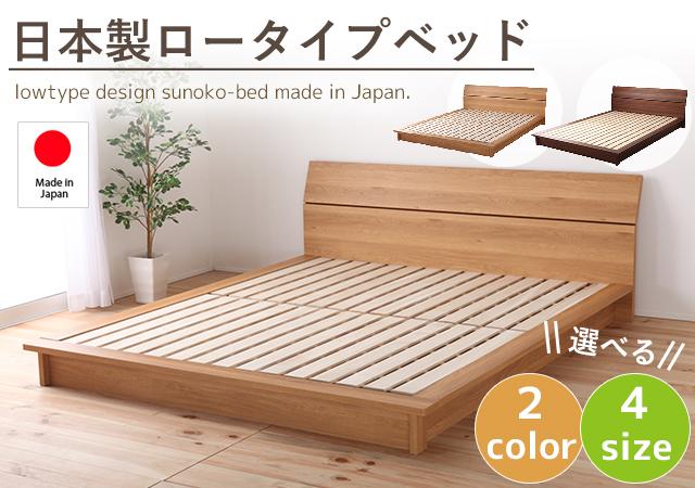 日本製ロータイプベッド