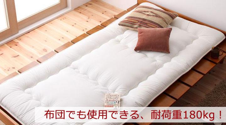 安心の耐荷重180kg!布団でも安心してお休みいただけます。