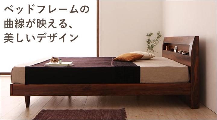 ベッドフレームの美しい曲線が引き立つ、シンプルデザイン。