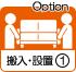 搬入・設置対応サービス1