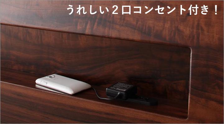 携帯電話の充電にも使いやすい、うれしい2口コンセント付き。