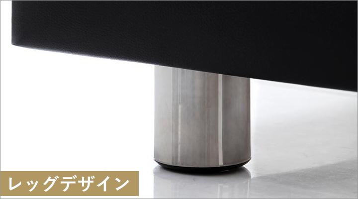 レザー仕様フレームをひき立てる、クールなレッグデザイン。