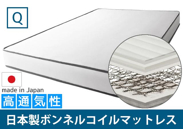 日本製高通気性ボンネルコイルマットレス クイーン