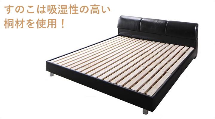 すのこ板には軽くて吸湿性が高い、桐を使用しています。