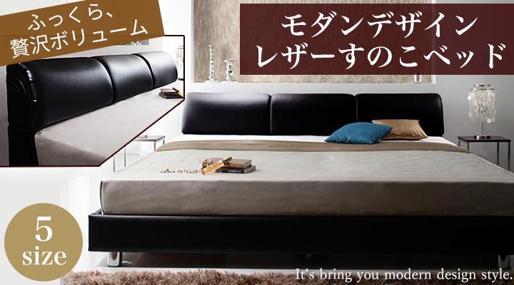 ふっくら贅沢ボリューム、モダンデザインレザーすのこベッド
