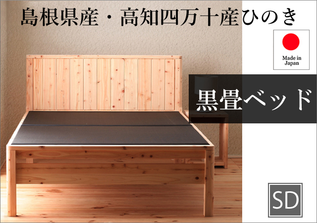 島根県産・高知四万十産ひのき 黒畳ベッド セミダブル