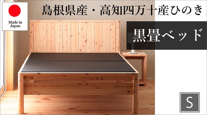 島根県産・高知四万十産ひのき 黒畳ベッド シングル