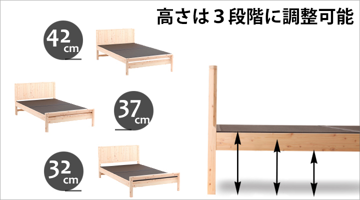床面の高さは、3段階に調節可能!自分好みに変えていただけます。