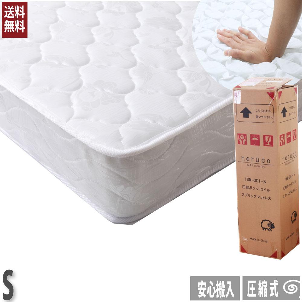 中国製 ロールマットレス ポケットコイル シングル 厚さ18cm コンパクト梱包