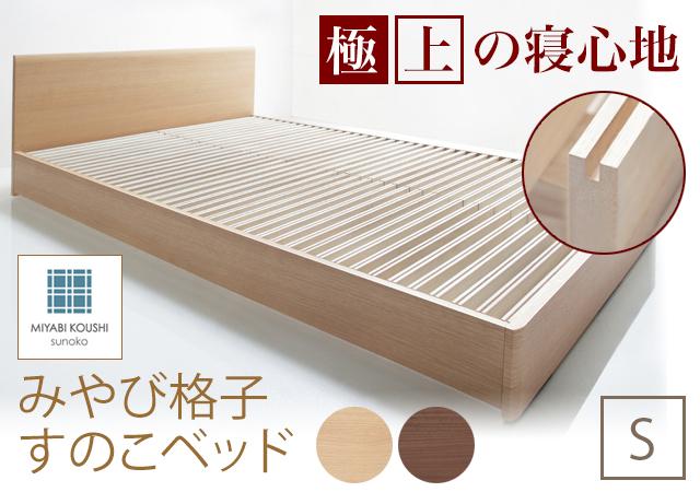 2段階高さ調整可能 みやび格子すのこベッド シングル