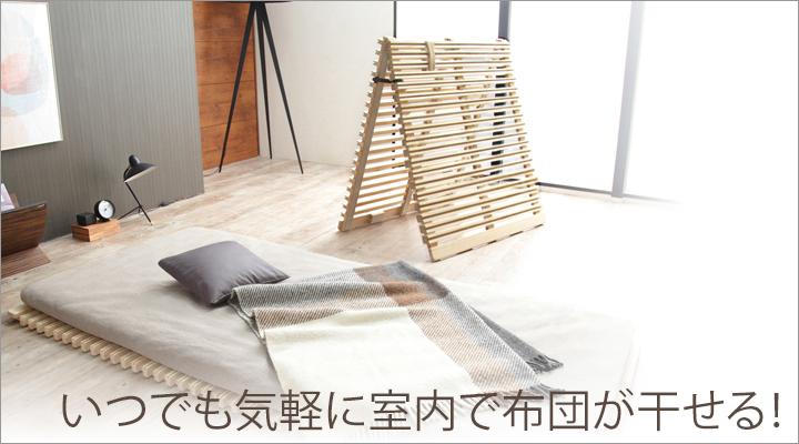 いつでも簡単に室内で布団干しOK!毎日快適に過ごせます。