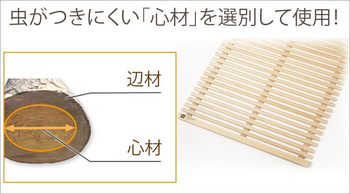 防虫効果&断熱効果の高い、桐の心材を選別して使用!