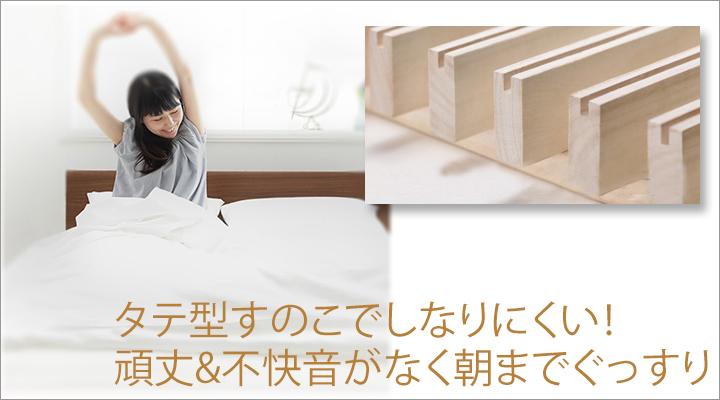 タテ型すのこだから、しなりにくく不快音を防ぎます。朝までぐっすり快眠。