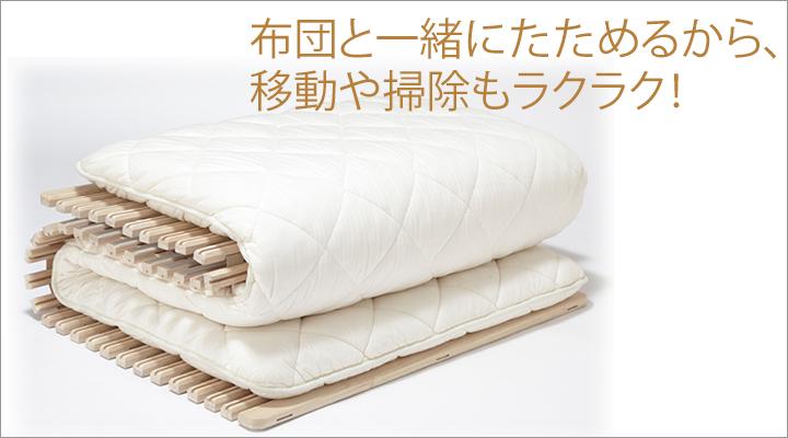 布団と一緒に畳むこともできます!面倒な移動やお掃除もまとめてラクラク。