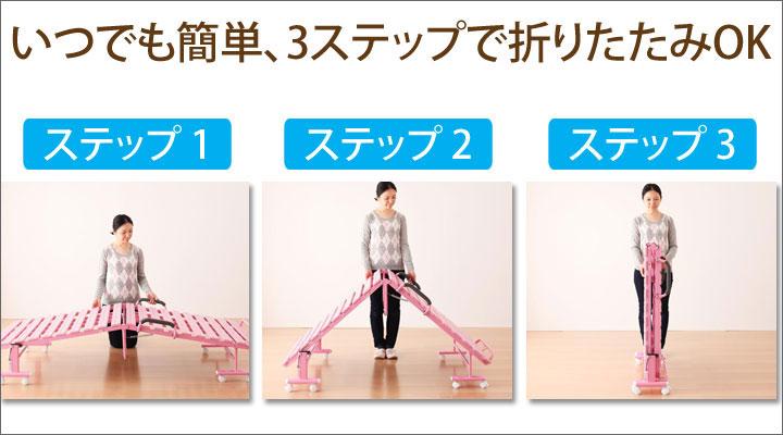 女性も簡単に折りたたみできる、簡単3ステップ!