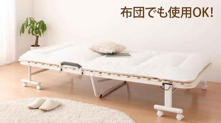 布団を敷けばそのまま使える!ベッドに不慣れな人も使いやすい。
