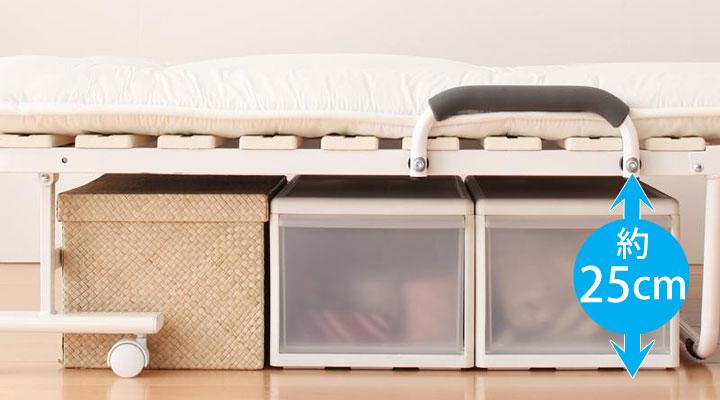 ベッド下は約25cm。収納スペースとして大活躍間違いなし!
