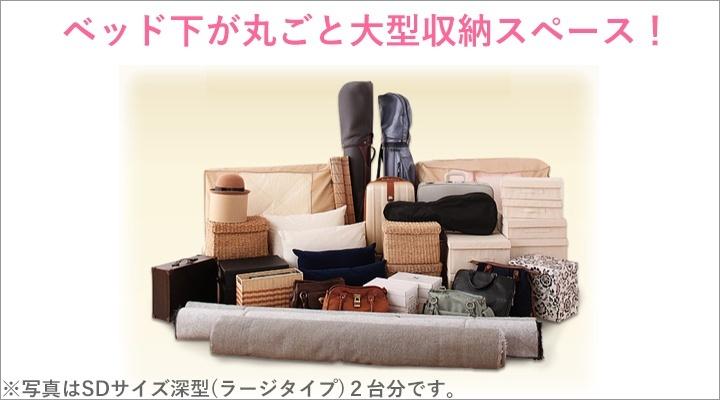ベッド下は丸ごと収納OK!長物や大型のものもたっぷり収納できます。
