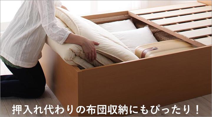 置き場所に困る布団も収納できる!押入れ代わりにも使えます。