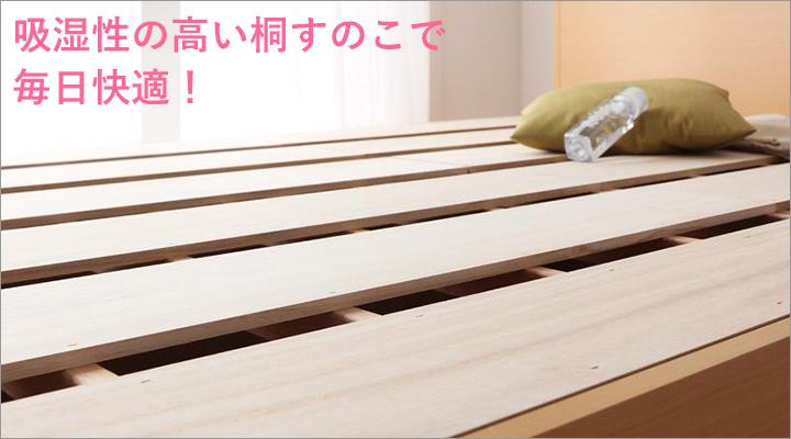 すのこ板には、吸湿性の高い桐材を使用!毎日快適。