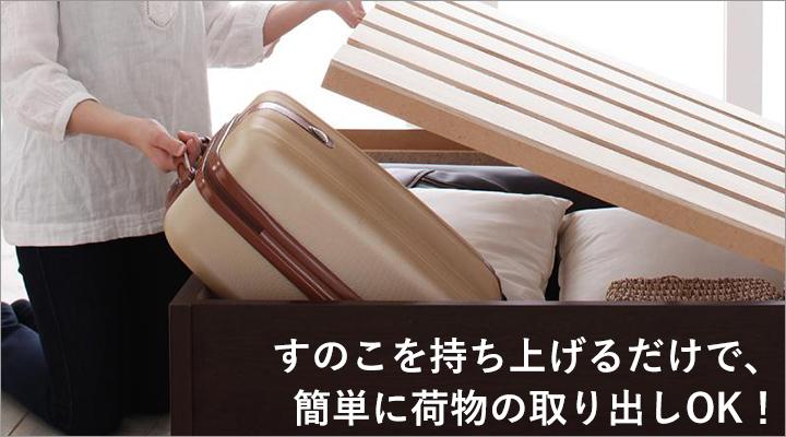 すのこ板を持ち上げるだけで、簡単に荷物の出し入れができる!
