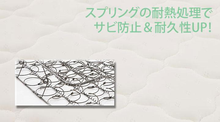 スプリングの表面には熱処理を施しています。サビの防止と耐久性UP!