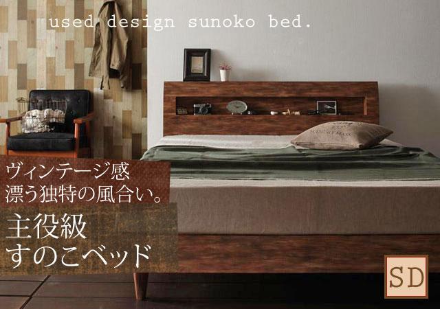 ユーズドデザインすのこベッド【Jack timber(ジャック・ティンバー)】セミダブル