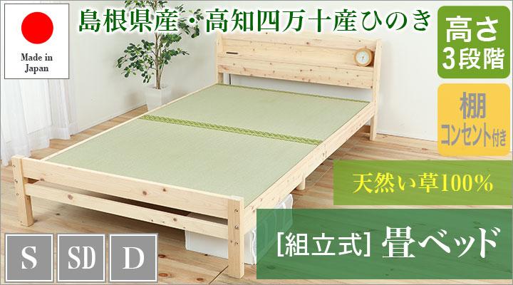 [組立式] 島根県産・高知四万十産ひのき 棚コンセント付き天然い草畳ベッド