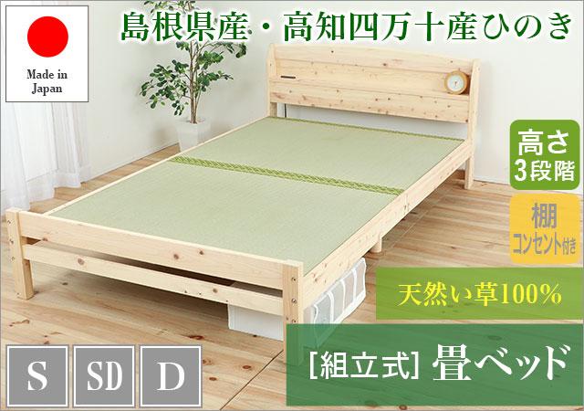 [組立式] 島根県産・高知四万十産ひのき 棚コンセント付き 天然い草畳ベッド