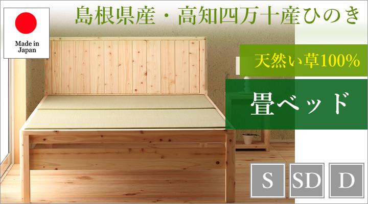 ひのきと天然い草畳で癒しのくつろぎ空間に。日本製ひのき畳ベッド