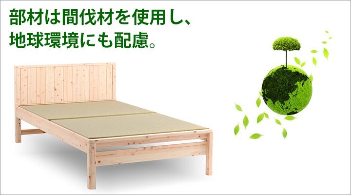 地球環境に配慮し、間伐材を使用しています。