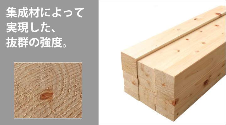 間伐材を再構成した集成材で作ることで、抜群強度を実現。