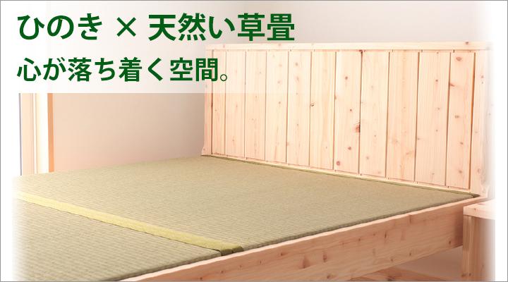 ひのきの心地よい香りと天然い草畳の居心地の良さ。「和」の空間に癒されます。