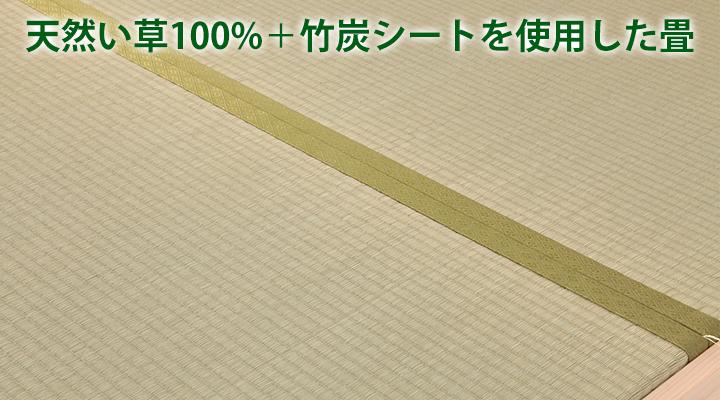畳は香りの良い天然い草100%に竹炭シートを使用。
