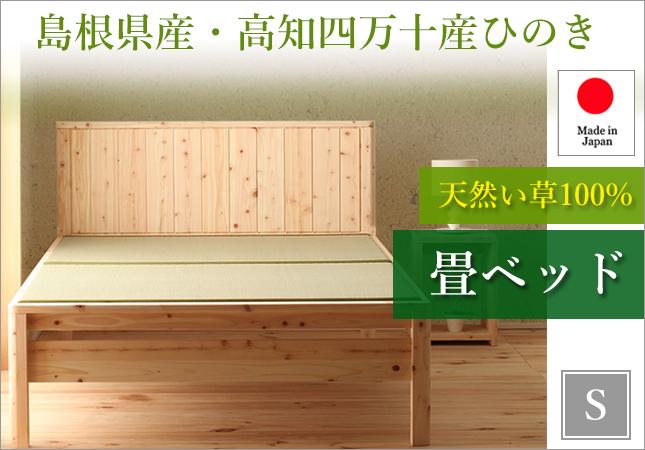 島根県産・高知四万十産ひのき 天然い草畳ベッド シングル