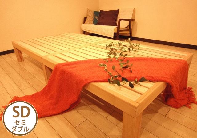 日本製桐無垢すのこベッド【明日桐(あすぎり)】セミダブル