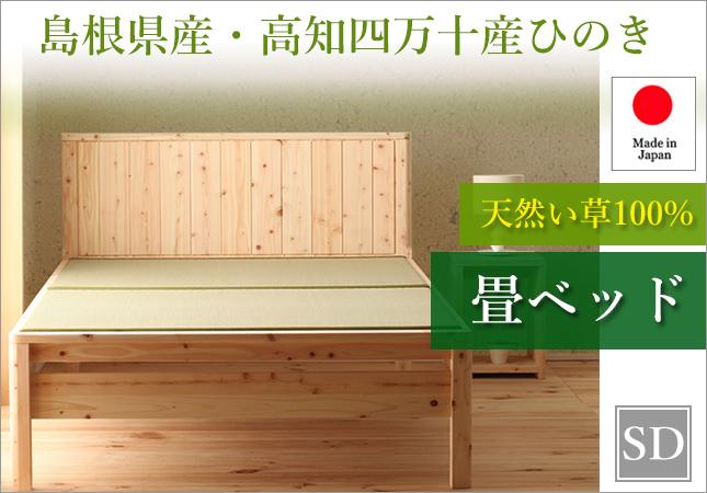 島根県産・高知四万十産ひのき 天然い草畳ベッド セミダブル