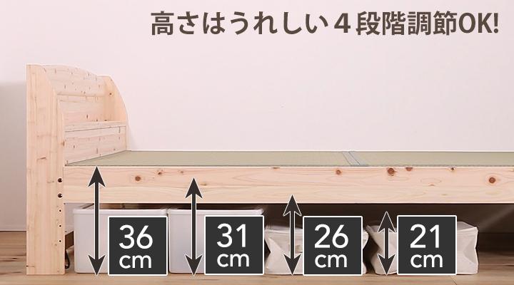 床面の高さは、4段階に調節可能!自分好みに変えていただけます。