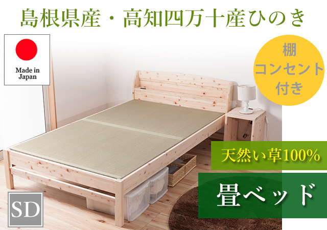 島根県産・高知四万十産ひのき 棚コンセント付き天然い草畳ベッド セミダブル