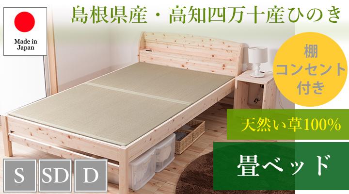 島根県産・高知四万十産ひのき 棚コンセント付き 天然い草畳ベッド
