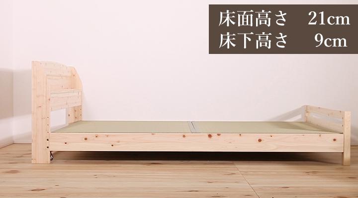 床面高さ21cm(床下高さ9cm)