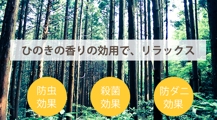 フレームは国産天然木ひのきを使用。防虫・殺菌・防ダニ効果など様々な効用があります。