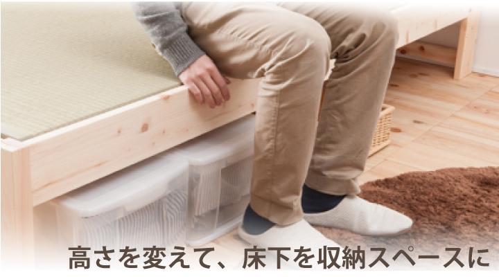 高さを変えれば、床下を収納スペースに。空間を有効活用できます。