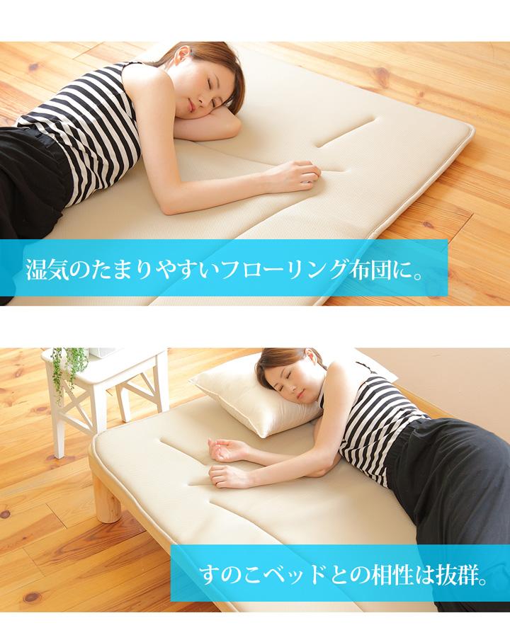 フローリング布団して使えます。すのこベッドとの相性も抜群!