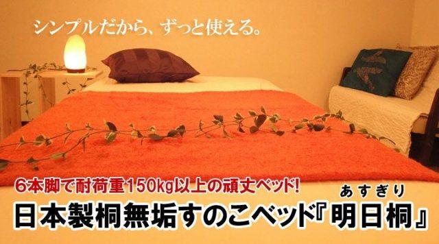 日本製桐無垢すのこベッド「明日桐」
