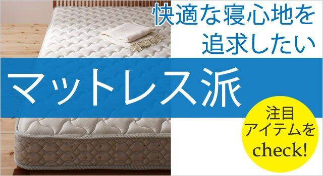 マットレス派のためのすのこベッド