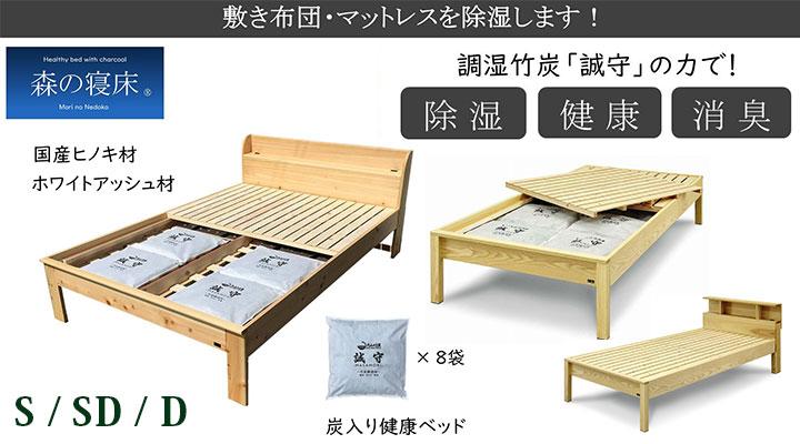 竹炭入りベッド森の寝床